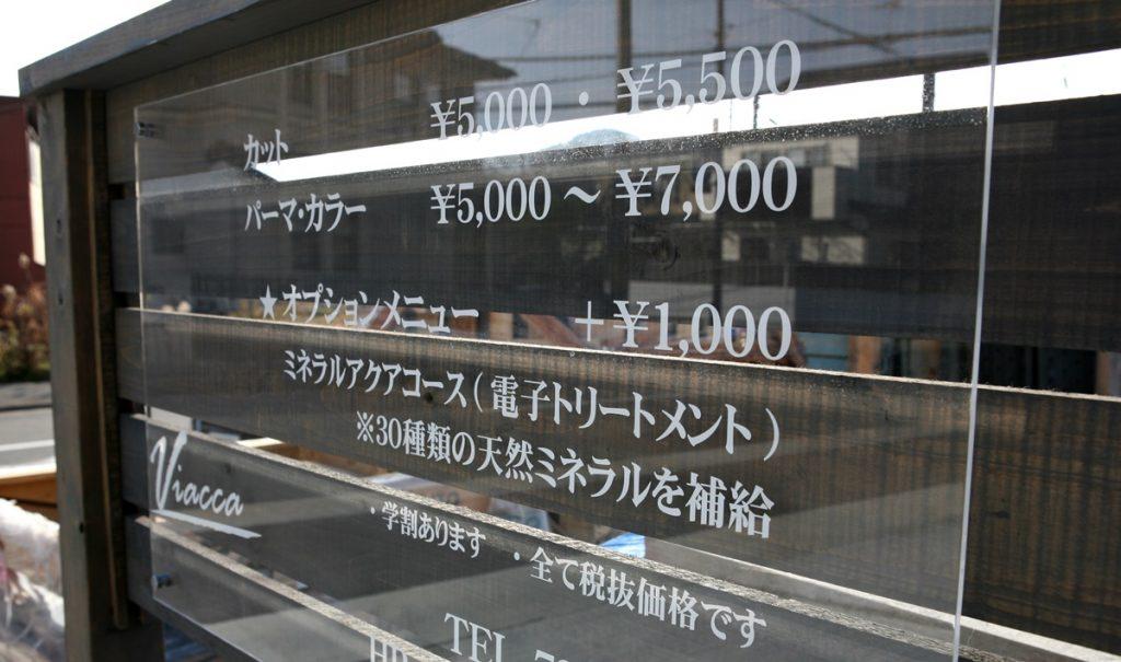 京都の美容室 岩倉幡枝町のビアッカ料金表